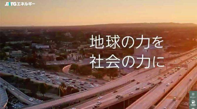 JXTGエネルギー、大田勝幸氏が本社で社長就任挨拶