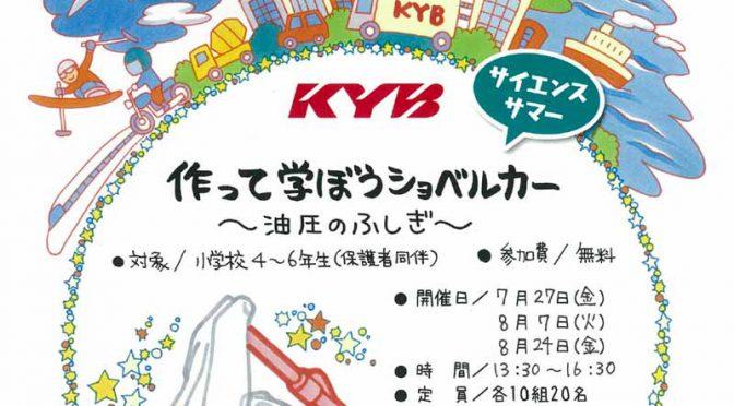 KYB史料館、かながわサイエンスサマーに参加