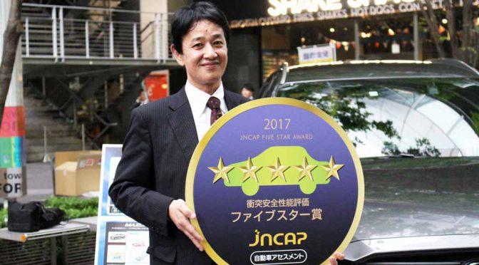 マツダCX-8、平成29年度最高得点でJNCAPファイブスター賞獲得
