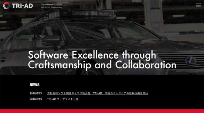 トヨタ自動車、即戦力人材の獲得へ。新会社「TRI-AD」立ち上げで