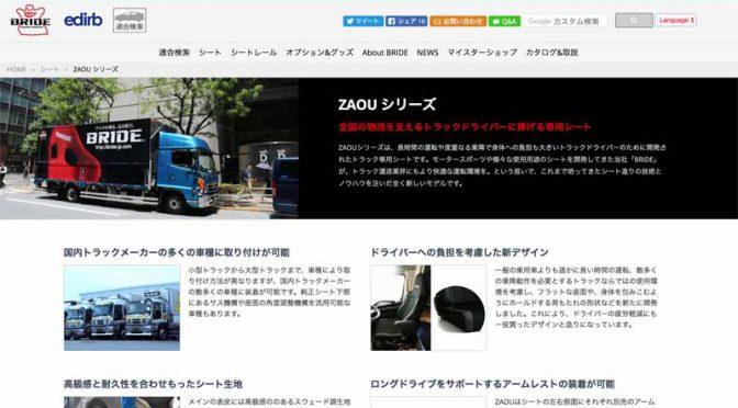 ブリッドのトラック専用シート「ZAOU」が日刊自の用品大賞獲得