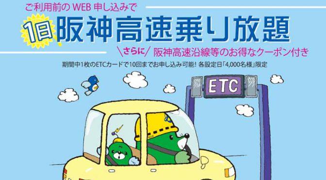 阪神高速、ETC乗り放題パス「2018夏-秋」販売開始
