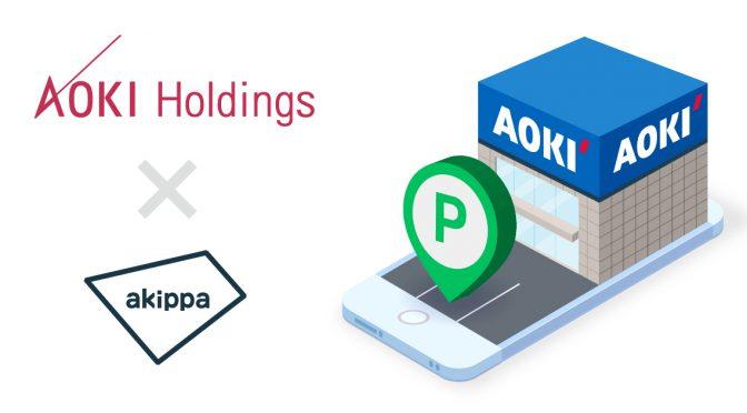 akippa、AOKIグループ店舗の駐車場貸し出しを開始