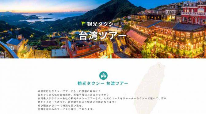 大和自動車交通と台湾タクシー最大手の台湾大車隊、相互配車で提携