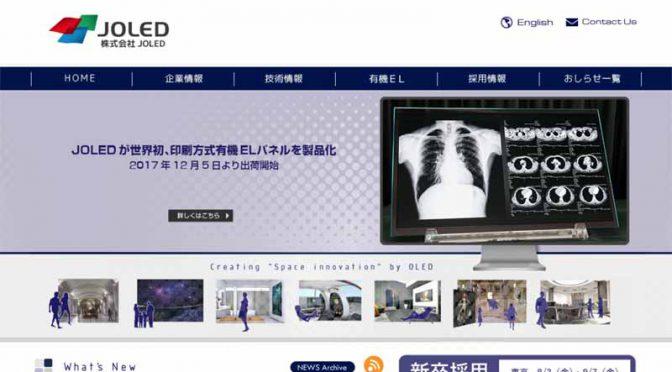 デンソーと豊田通商、有機EL量産のJOLED社に出資