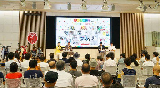 ホンダ、青山本社でスーパーカブ60周年記念イベント