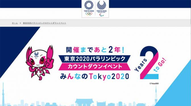 JXTG、メガウェブの「東京2020パラ」カウントダウンイベントに出展