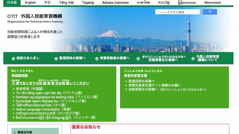 写真は「認可法人 外国人技能実習機構」のWebサイト