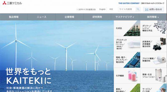 三菱ケミカル、ドイツの半導体関連企業を買収