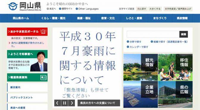 三菱自動車工業、岡山県とEV産業連携協定を締結