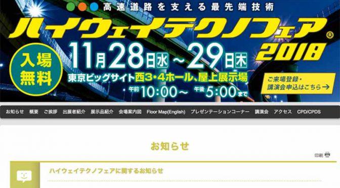 日本ペイント、ハイウェイテクノフェア2018に出展