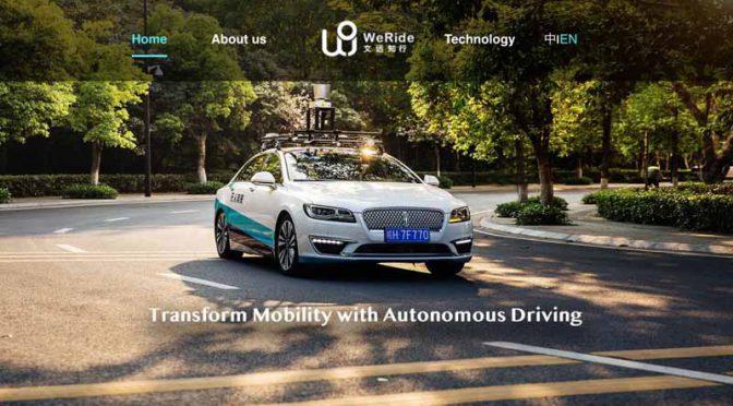 ルノー連合ファンド、中国自動運転ベンチャーに投資