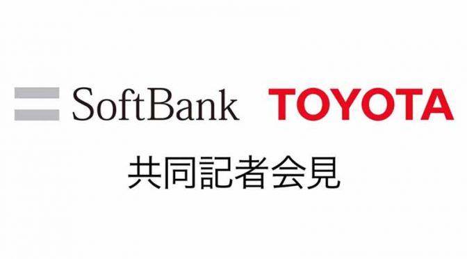トヨタ自動車、ソフトバンクとMaaS関連会社設立へ