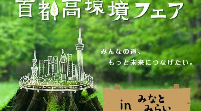 首都高環境フェアinみなとみらい、11/10・11開催