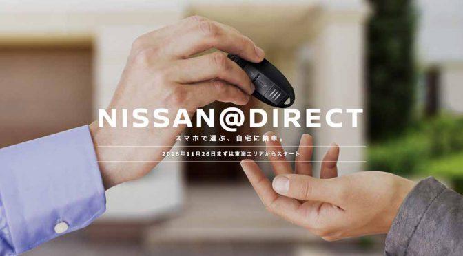 日産、自動車購入のオンライン窓口「ニッサンダイレクト」を開始