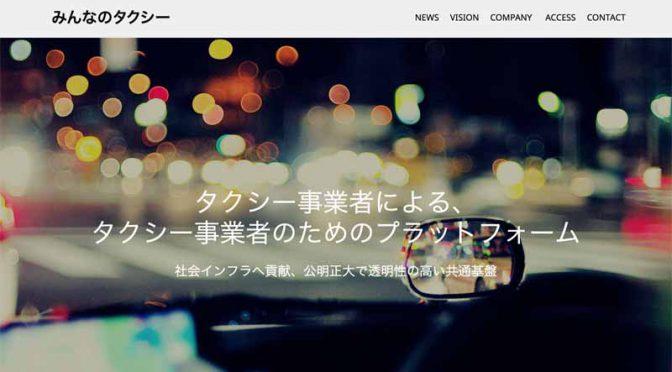みんなのタクシー、個人タクシー2万超に決済代行機能等を提供