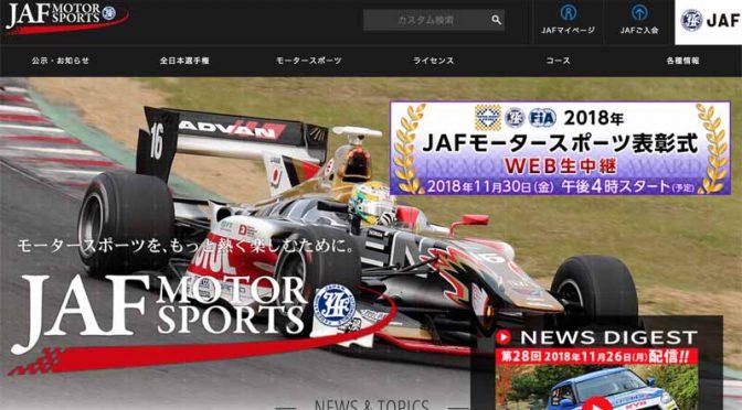 JAF、モータースポーツ表彰式をYouTubeで生配信