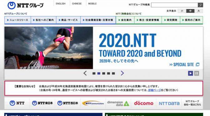 NTT、「透ける電池」の基本動作を確認し研究を深化