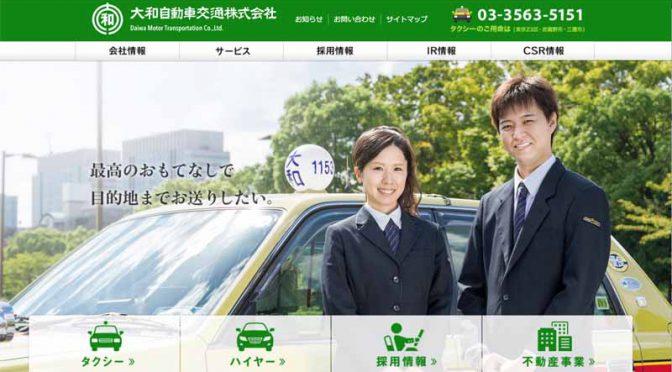 大和自動車交通、配車アプリで台湾タクシー最大手と連携へ