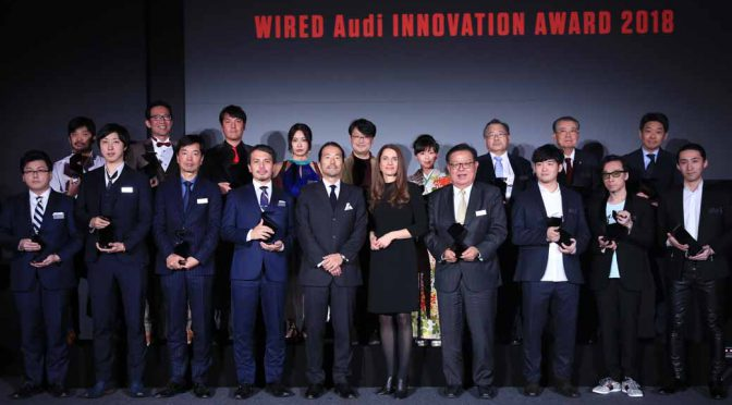 アウディ、WIRED Audi INNOVATION AWARD 2018開催