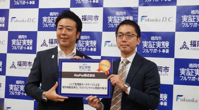 エニーペイの電動キックボードの実証実験、福岡市が採択