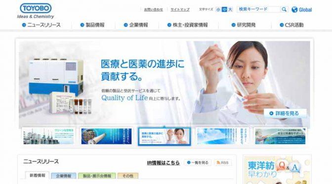 東洋紡グループ、独エアバッグ基布メーカーを買収