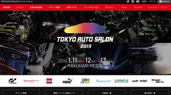 東京オートサロン2019、1月11日開催