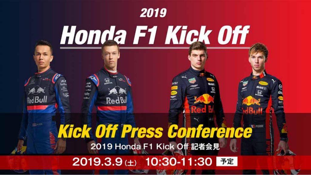 F1ファン向けのイベントの「2019 Honda F1キックオフミーティング」に先立ち、プレス向けの記者会見の映像配信も行われる。