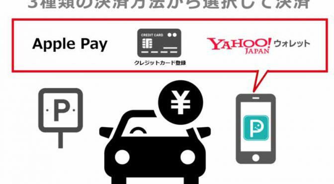 IMJ、駐車支払いアプリに複数決済手段と利用証明発行機能を追加