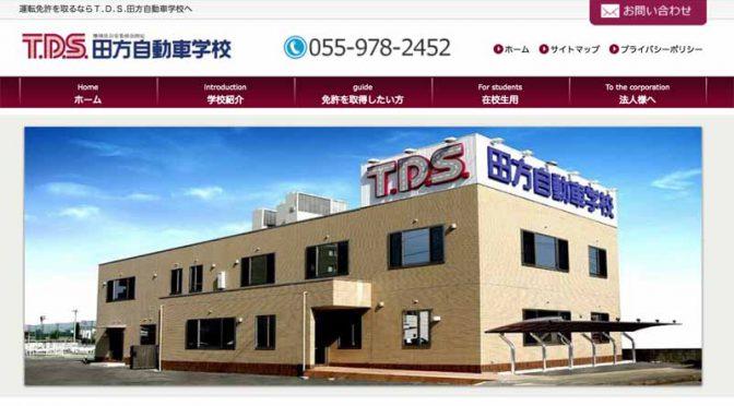 田方自動車学校、輸送人材不足解消を目指す新事業を開始