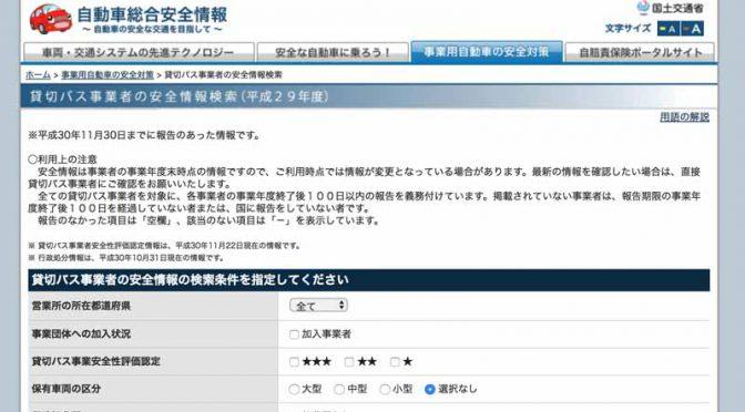 国交省、貸切バス会社の安全性検索・確認サイト開設