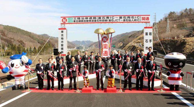 岩手県、東北横断自動車道釜石秋田線が全線開通