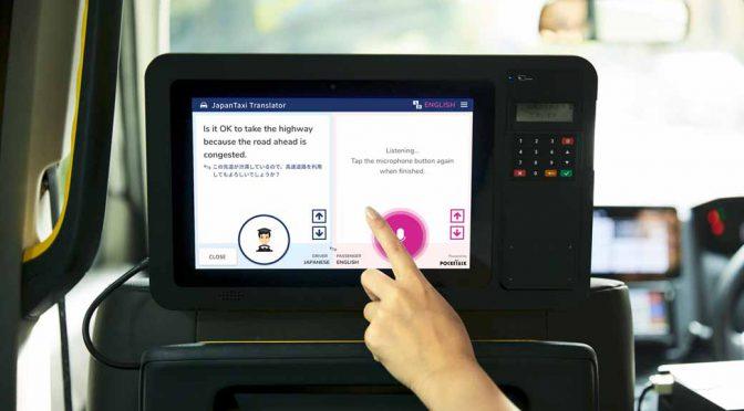 ジャパンタクシー、車載タブレットに通訳機ポケトークの機能を実装