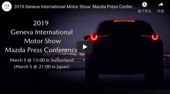 マツダ、YouTubeライブで新型SUVを世界初披露。3月5日の21時から
