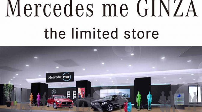 メルセデス、銀座に世界初の女性向け自社ブランド旗艦店