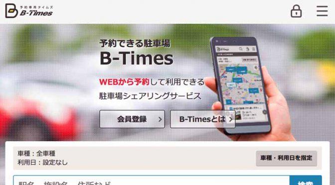 タイムズ24、駐車場マッチングサービス。大阪での導入拡大