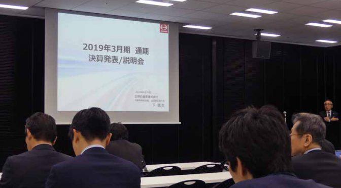 日野2019年3月期決算、初の年販20万台超で増収増益へ