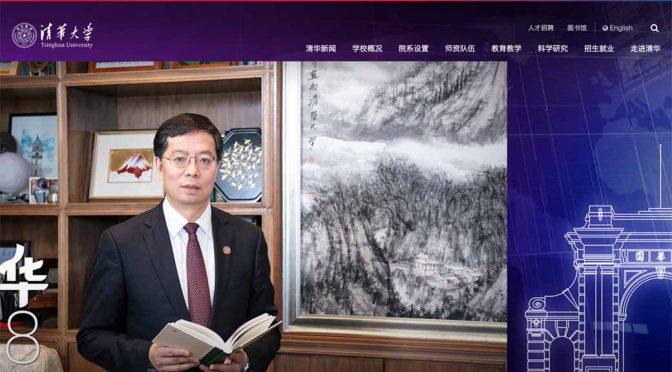 トヨタ、中国清華大学と共同のモビリティ研究機関を設立