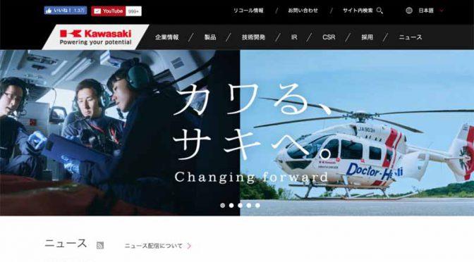 川崎重工、マレーシア二輪車メーカーへの追加出資を決定