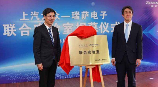 ルネサス、上海フォルクスワーゲンと共同研究所を設立