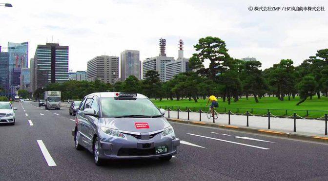 ZMPワールド、東京で7/23から開催。最新技術を紹介