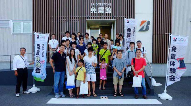 ブリヂストン、免震ゴムを学ぶ小学生向け体験イベント8月開催