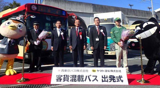 西東京バスとヤマト運輸、客貨混載の実証運行開始