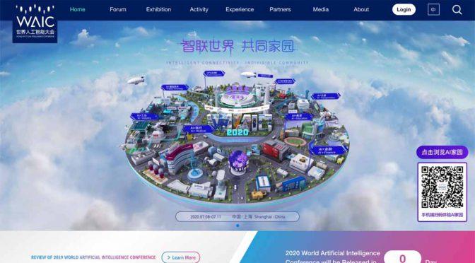 上海WAIC開幕、マスク氏は自動運転レベル5の実現間近と語る