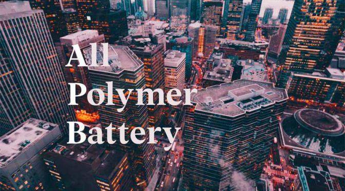 豊田通商、全樹脂リチウムイオン電池開発のAPBへ出資