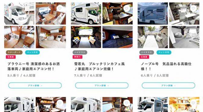 エアサポ、キャンピングカー借り出し24時100円プロモ開始