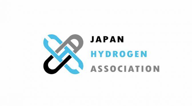 水素バリューチェーン推進協議会(JH2A)が設立